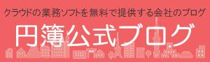 円簿公式ブログ