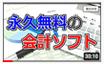 私の使っている永久無料の会計ソフト【円簿青色申告】確定申告に!