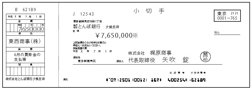 2-3 小切手 | クラウド円簿
