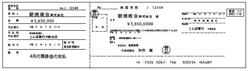 2-4 手形   クラウド円簿