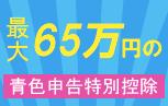 最大65万円の青色申告特別控除