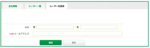 ユーザーを招待画面