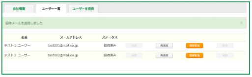 ユーザー一覧画面