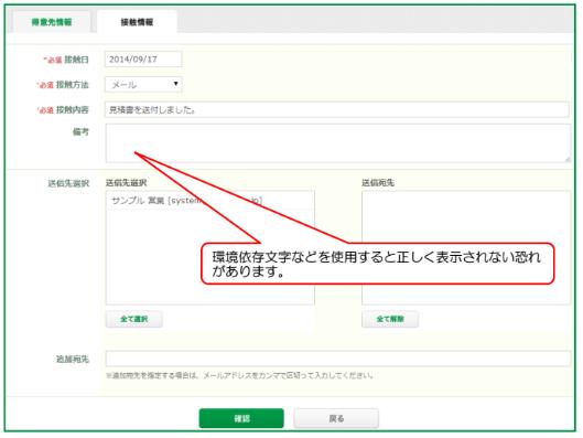接触情報の新規登録・変更・削除画面