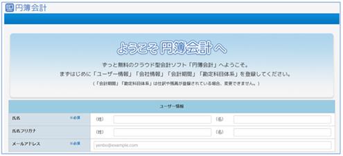 ユーザー情報の設定