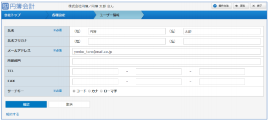 ユーザー情報変更画面