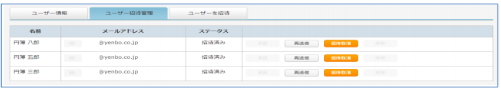 ユーザー招待管理画面