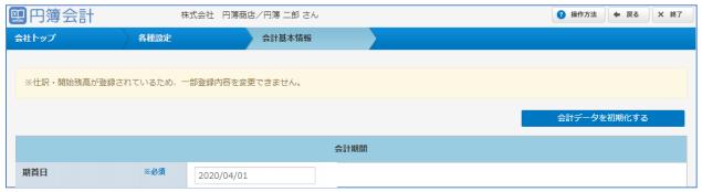 会計基本情報画面