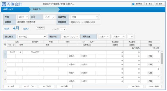 「元帳入力」画面