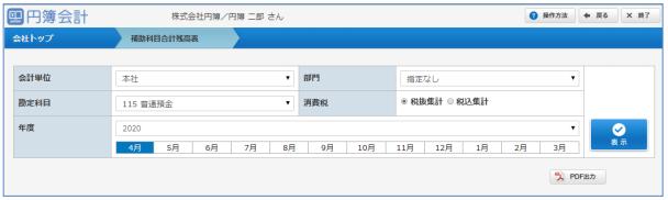 「補助科目合計残高表」画面