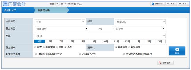 「総勘定元帳」画面