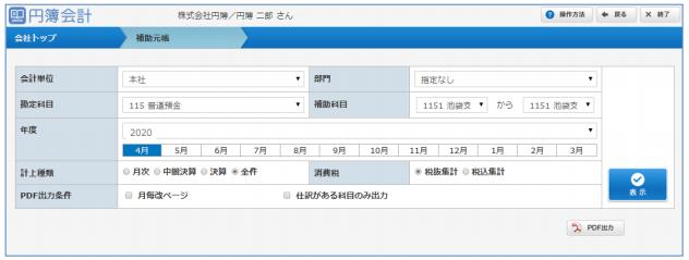 「補助元帳」画面