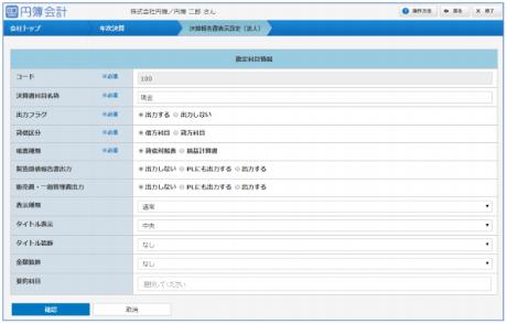「勘定科目情報」の画面