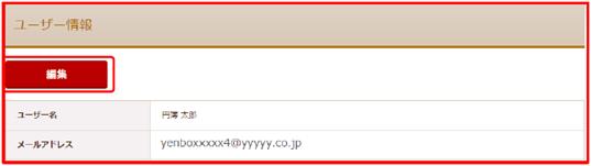 「ユーザー情報」画面