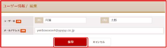「ユーザー情報 / 編集」画面