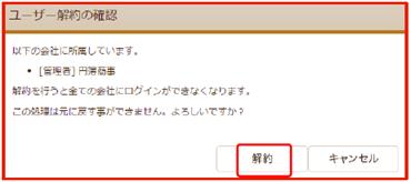 「ユーザー解約の確認」画面