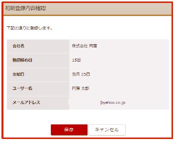 「初期登録内容確認」画面