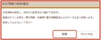 「会社情報の削除確認」画面