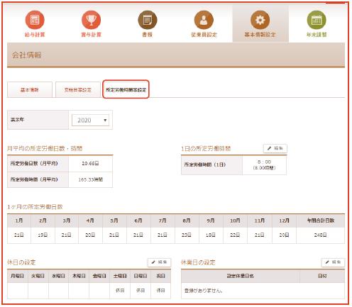 「会社情報」画面