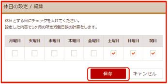 「休日設定/編集」画面