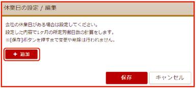 「休業日の設定/編集」画面