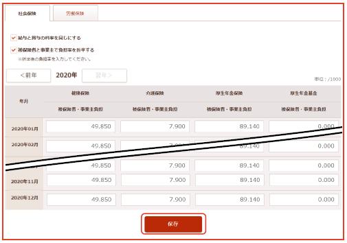 「社会保険/編集」画面