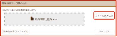 「控除項目データ読み込み」画面