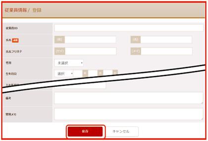 「従業員情報 /登録」画面
