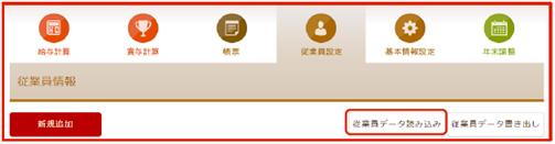 「従業員情報」画面