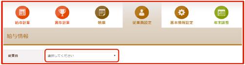 「給与情報」画面