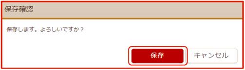 「保存確認」画面