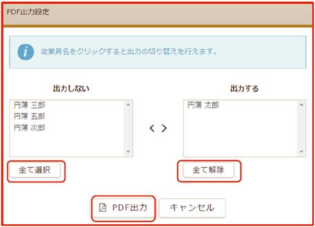 「PDF出力設定」画面