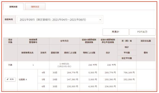 「標準報酬月額の改定」画面