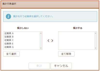 「集計対象選択」画面