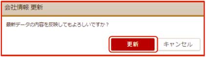 「会社情報 更新」画面