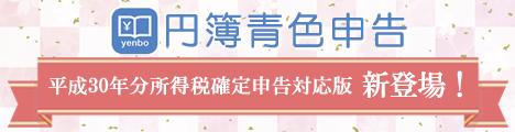 円簿青色申告 平成30年分所得税確定申告対応版 新登場