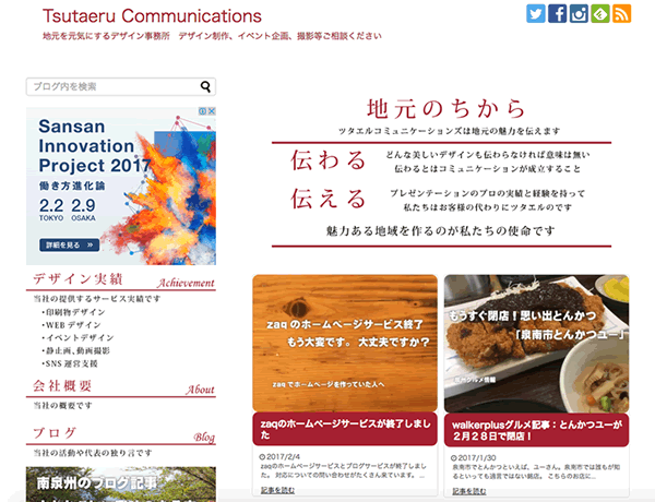 Tsutaeru Communications トップページ